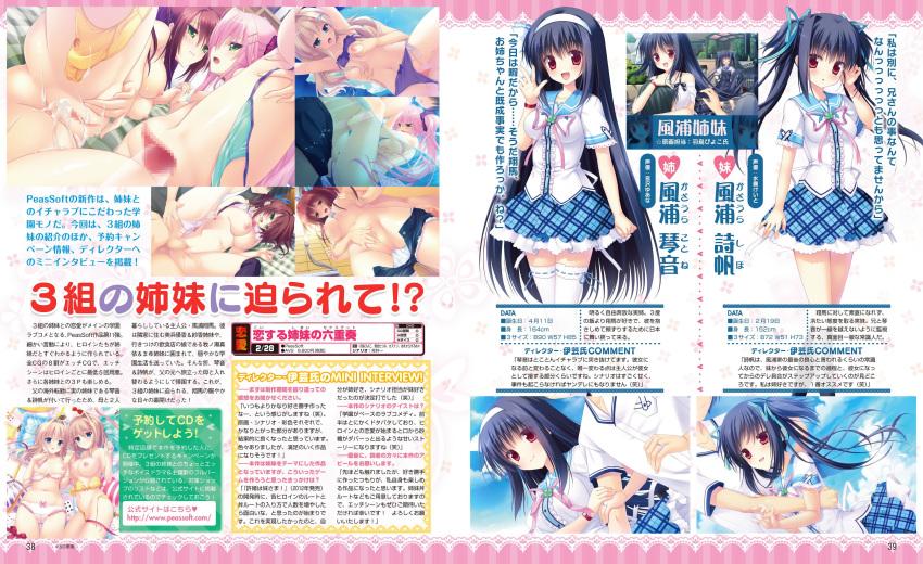 kiroku netorare shimai no sakuramiya Sex&violence with machspeed